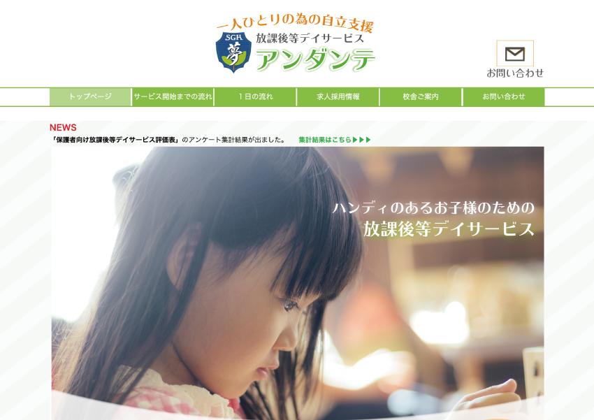 福祉webサイト